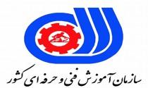 سازمان فنی و حرفه ای کل کشور